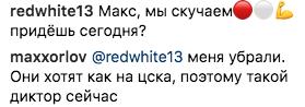 "<p>Скриншот из <a href=""https://www.instagram.com/maxxorlov/"" target=""_blank"">""инстаграма"" Макса Орлова</a></p>"
